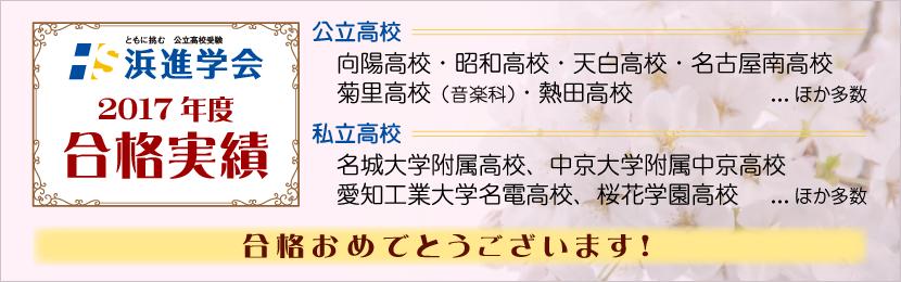 slider_gokaku17