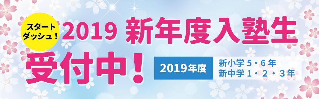2019新年度入塾生受付中!