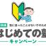 はじめての塾キャンペーン