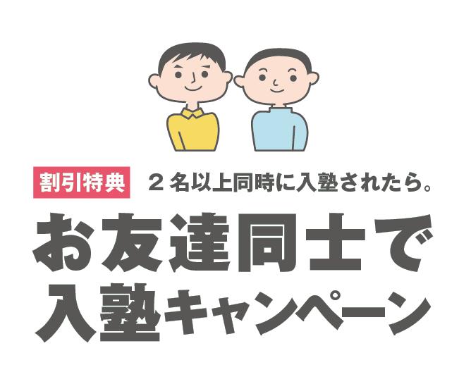 お友達同士で入塾キャンペーン